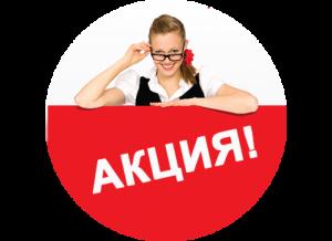 Акция!!!Натяжные потолки по 380 руб. за кв. м